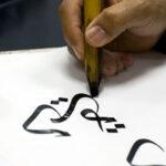 Tokoh Kaligrafi Indonesia dan Hasil Karya Fenomenalnya