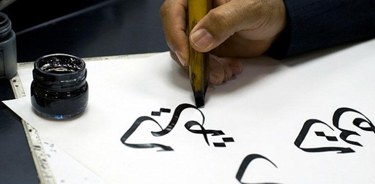 tokoh kaligrafi indonesia