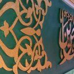 Kaligrafi Masjid Timbul dan Ornamen Masjid Timbul Terbaru