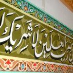 jasa kaligrafi kudus